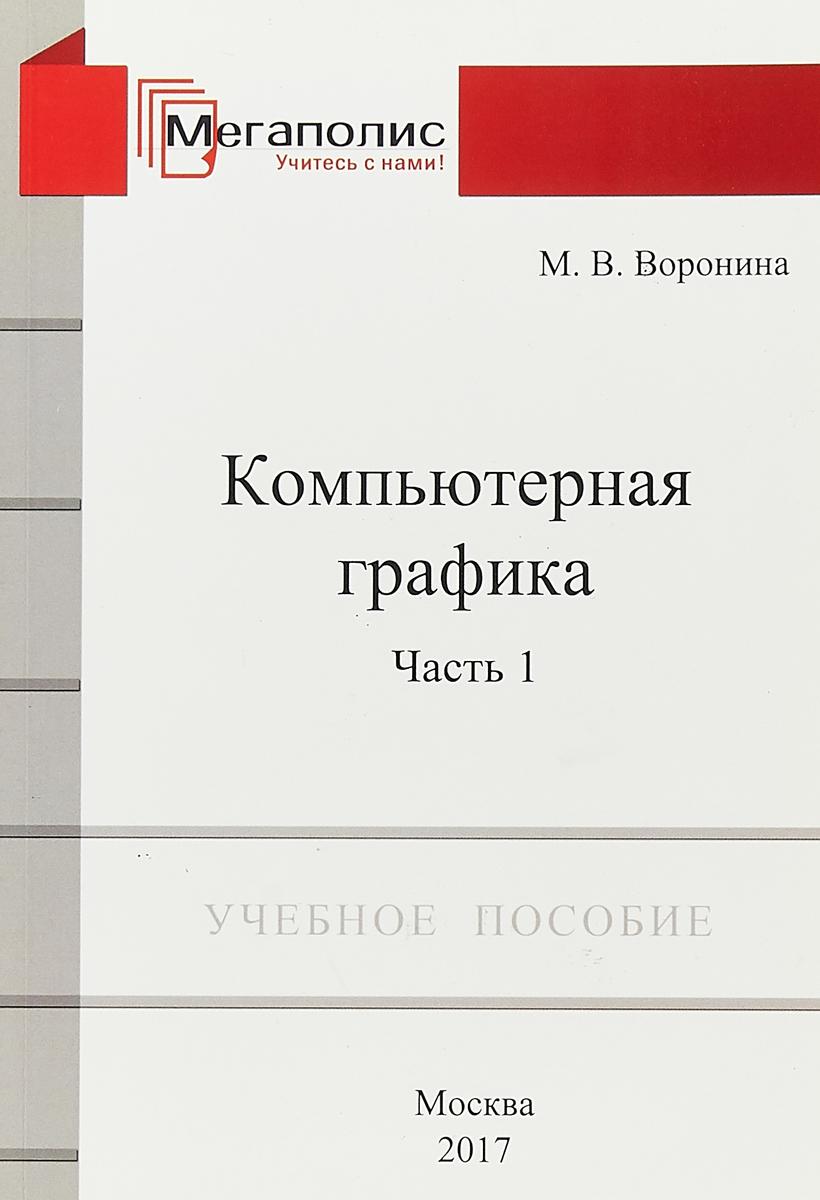 М. В. Воронина Компьютерная графика. Часть 1.