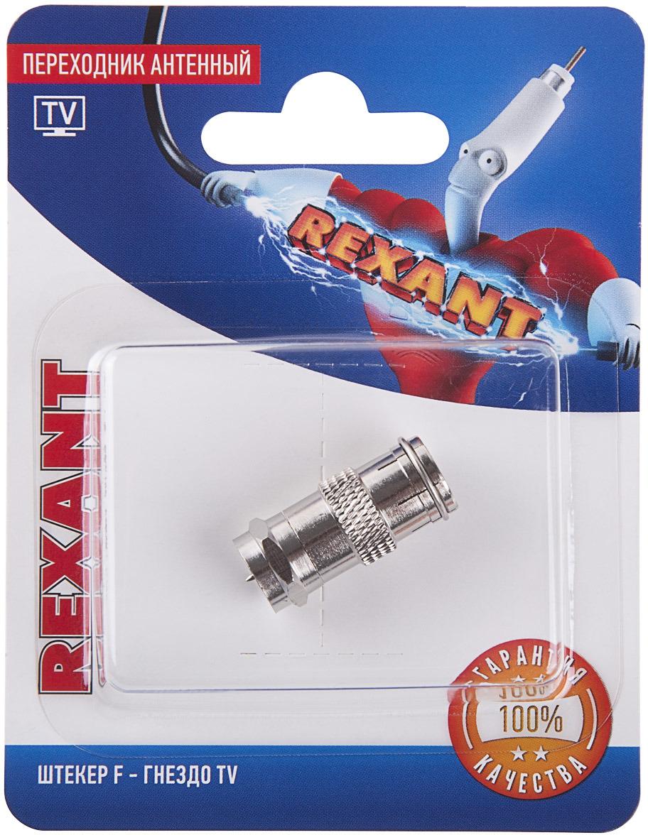 Rexant 06-0028-A переходник антенный F - TV rexant 06 0029 a переходник антенный tv
