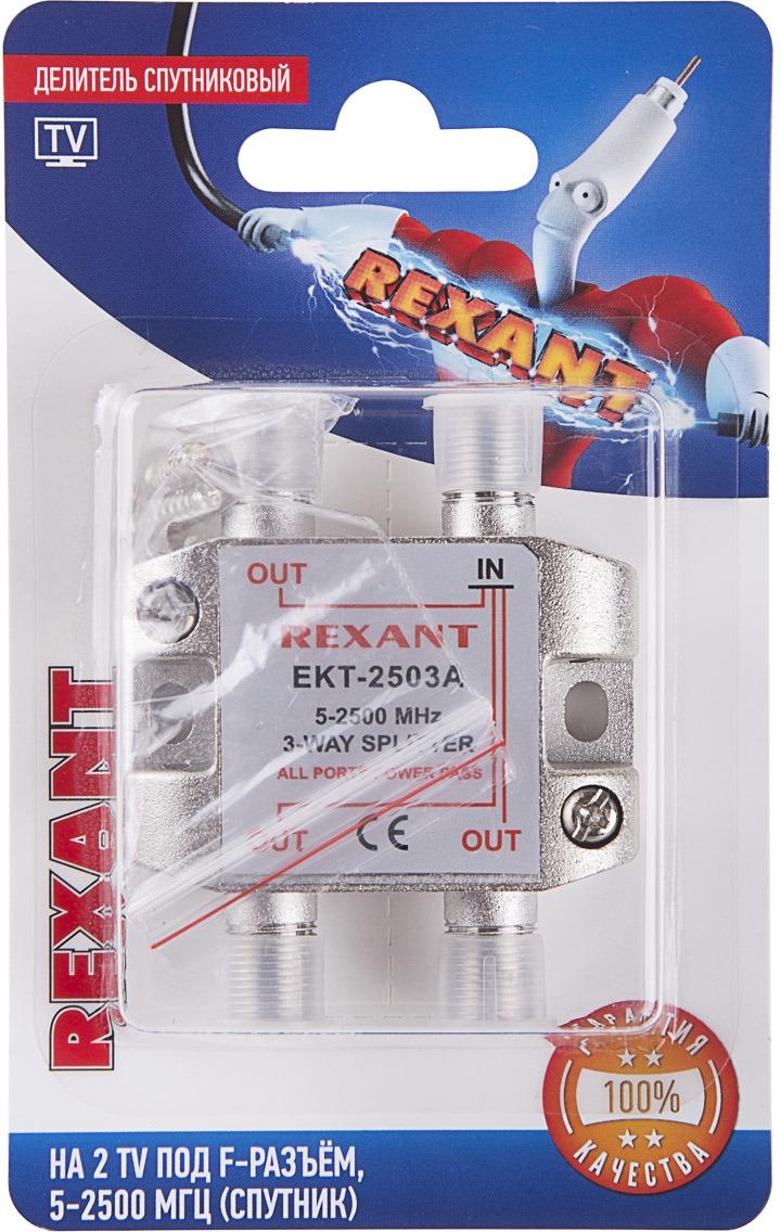 Rexant 06-0051-B делитель спутниковый F-типа цена