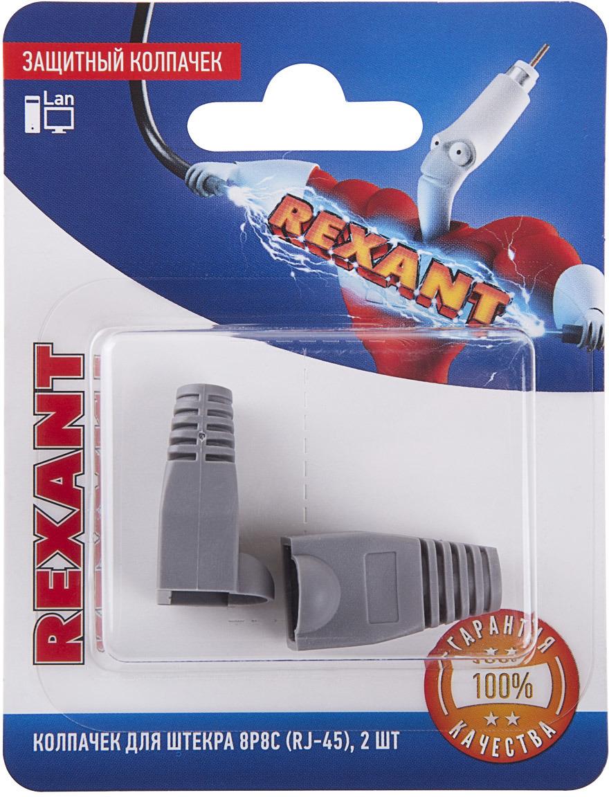 Rexant 06-0084-A2 защитный колпачок для штекера 8Р8С (Rj-45), 2 шт защитный колпачок neutrik scm