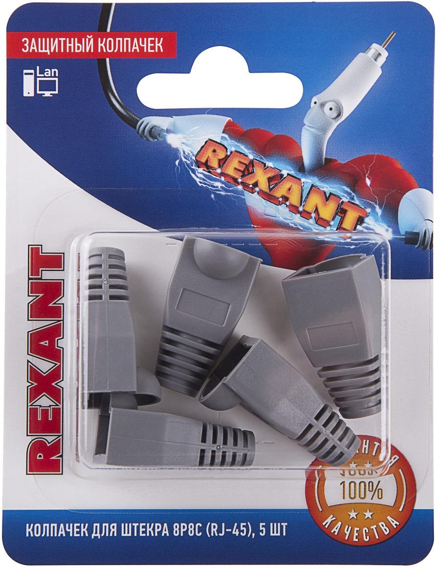 Rexant 06-0084-A5 защитный колпачок для штекера 8Р8С (Rj-45), 5 шт защитный колпачок neutrik scm