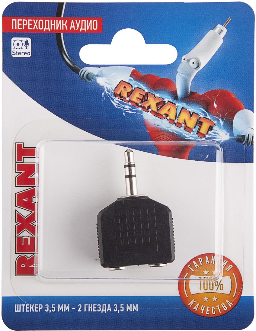 Rexant 06-0160-A переходник аудио стерео