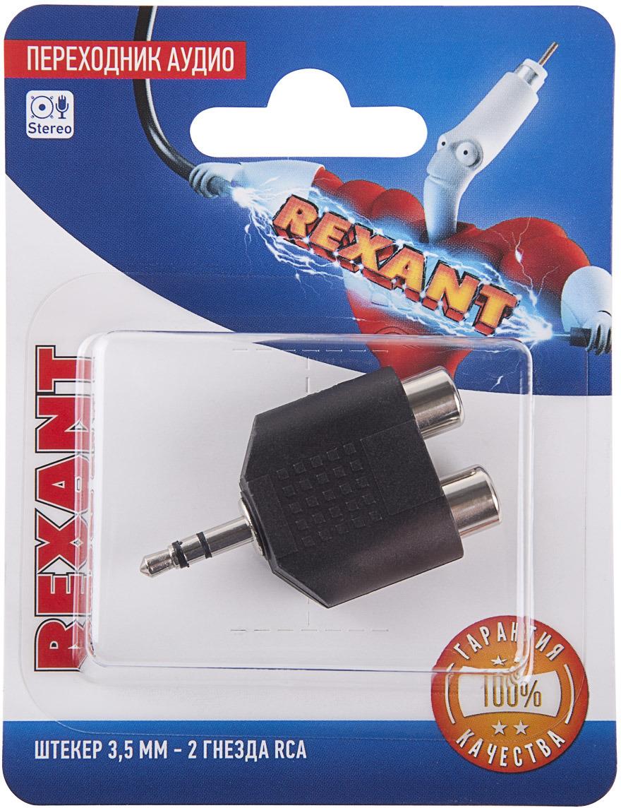 Rexant 06-0161-A переходник аудио стерео - RCA rexant 06 0163 a переходник аудио rca 2 rca