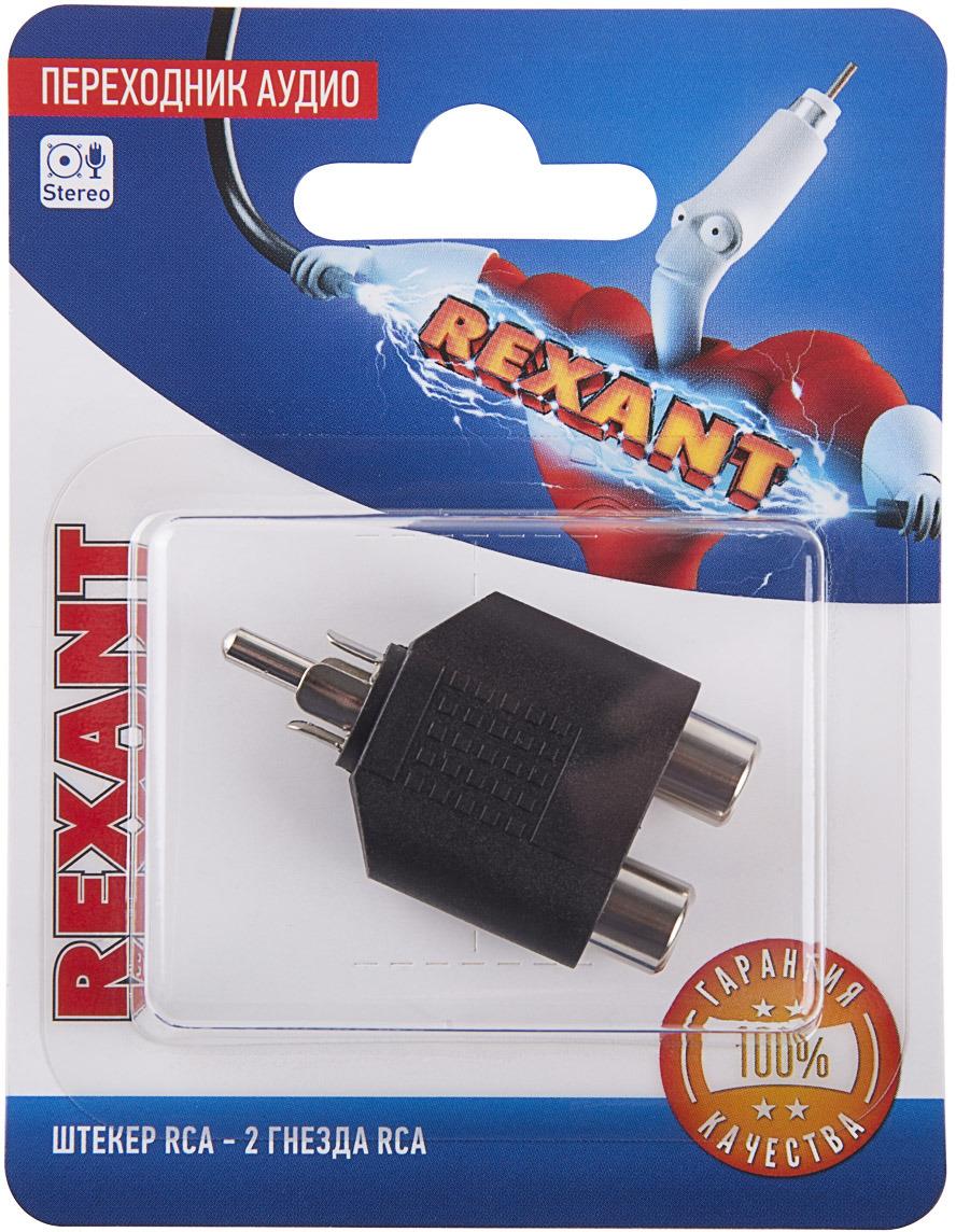 Rexant 06-0162-A переходник аудио RCA - 2 RCA rexant 06 0163 a переходник аудио rca 2 rca