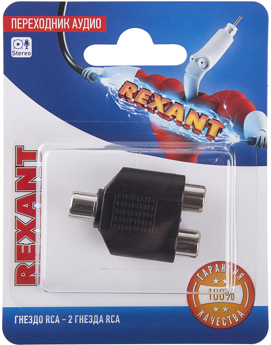 Rexant 06-0163-A переходник аудио RCA - 2 RCA кабель 2 rca 2 rca 5 0m