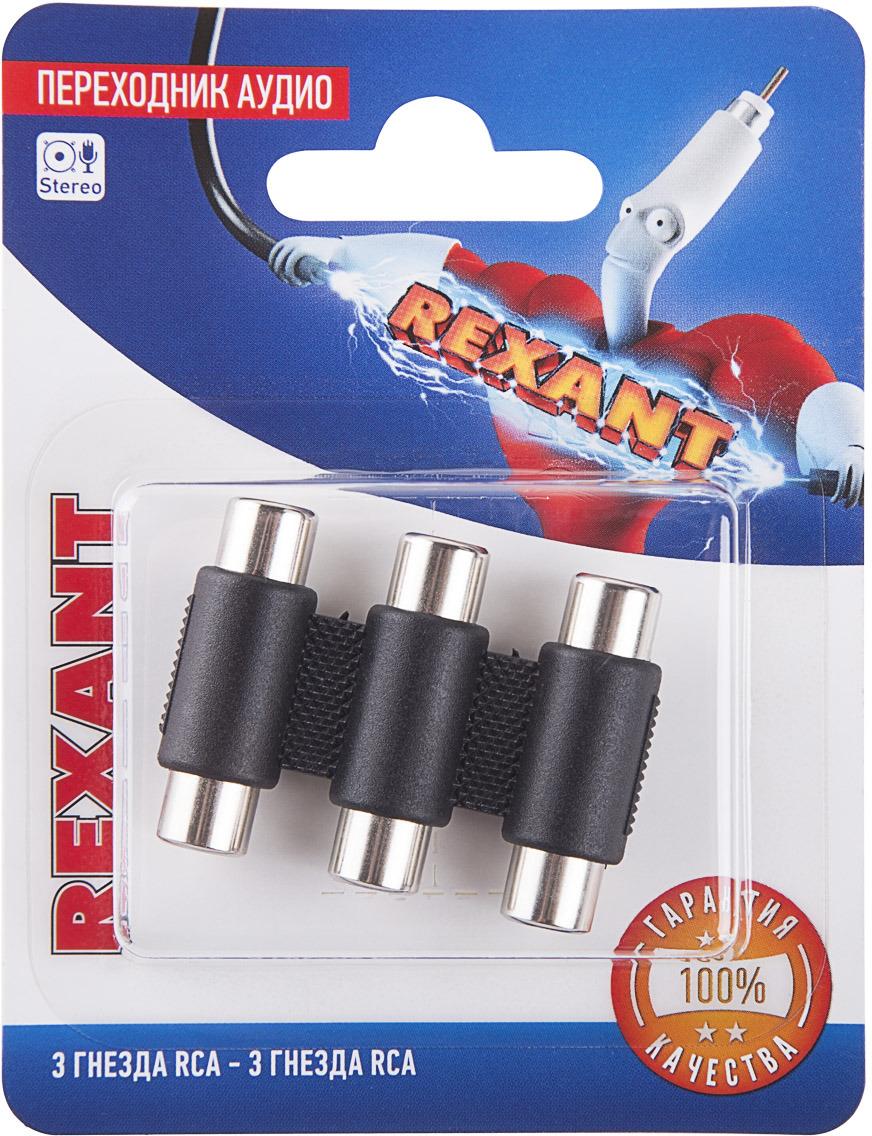 Rexant 06-0166-A переходник аудио RCA rexant 06 0163 a переходник аудио rca 2 rca
