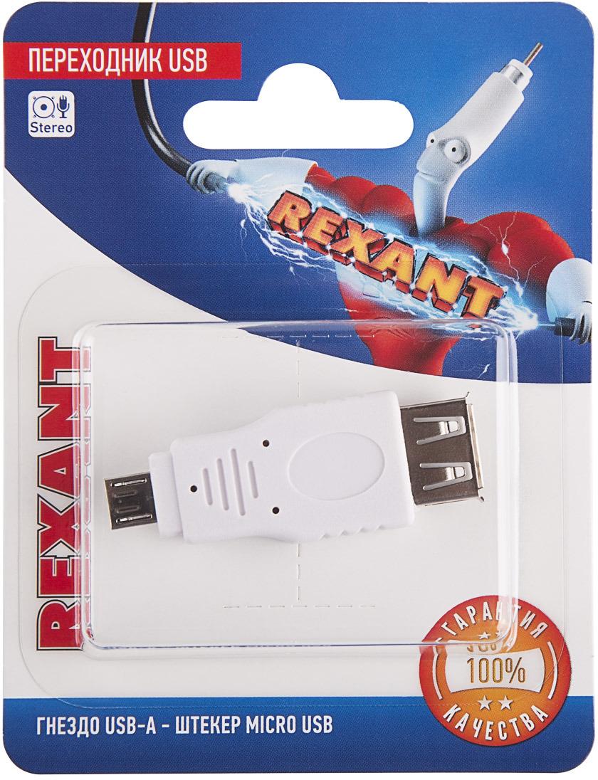 Rexant 06-0190-A переходник USB - micro USB