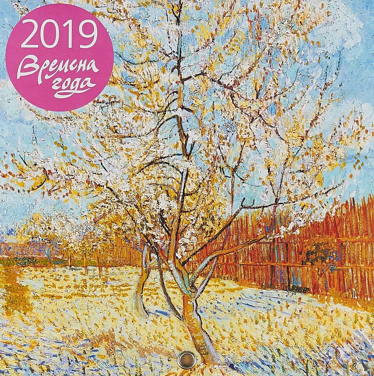 Времена года. Календарь настенный на 2019 год