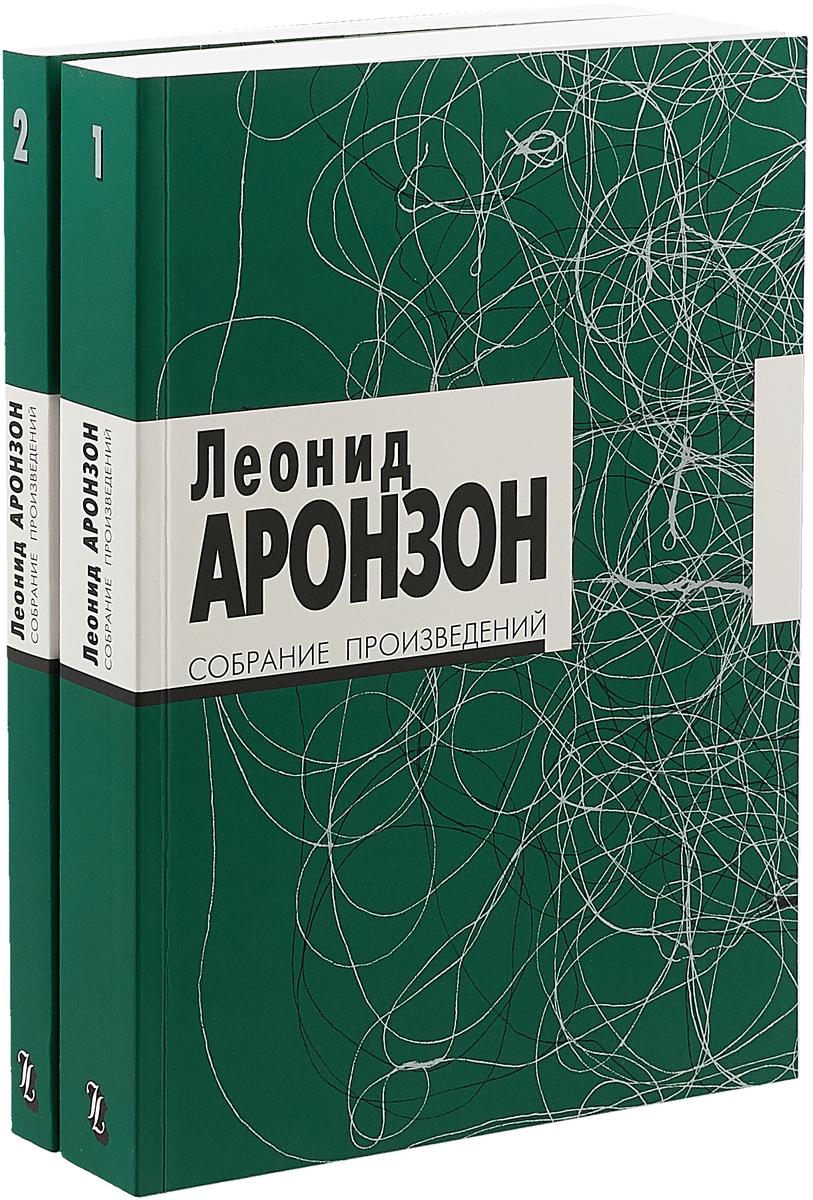 Леонид Аронзон Собрание произведений. В 2 томах