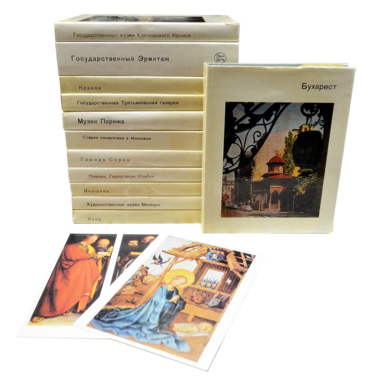 """Серия """"Города и музеи мира"""" (комплект из 12 книг + 3 набора открыток в подарок!)"""