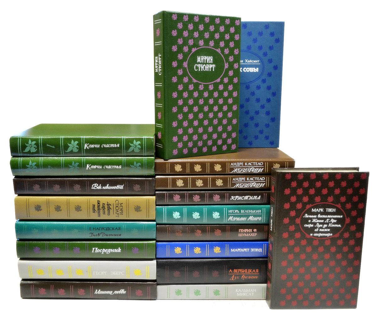 """Серия """"Женская библиотека"""" (комплект из 19 книг)"""