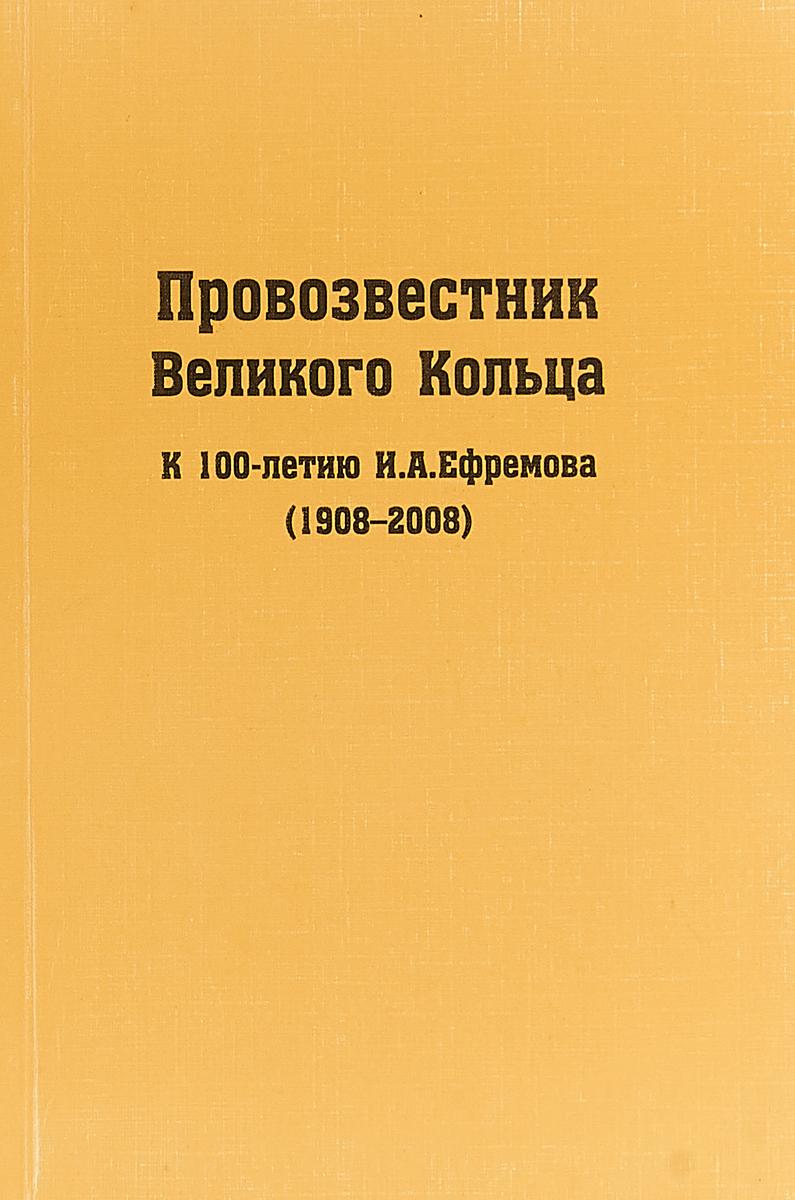 Провозвестник Великого Кольца. К 100-летию И.А. Ефремова (1908-2008)