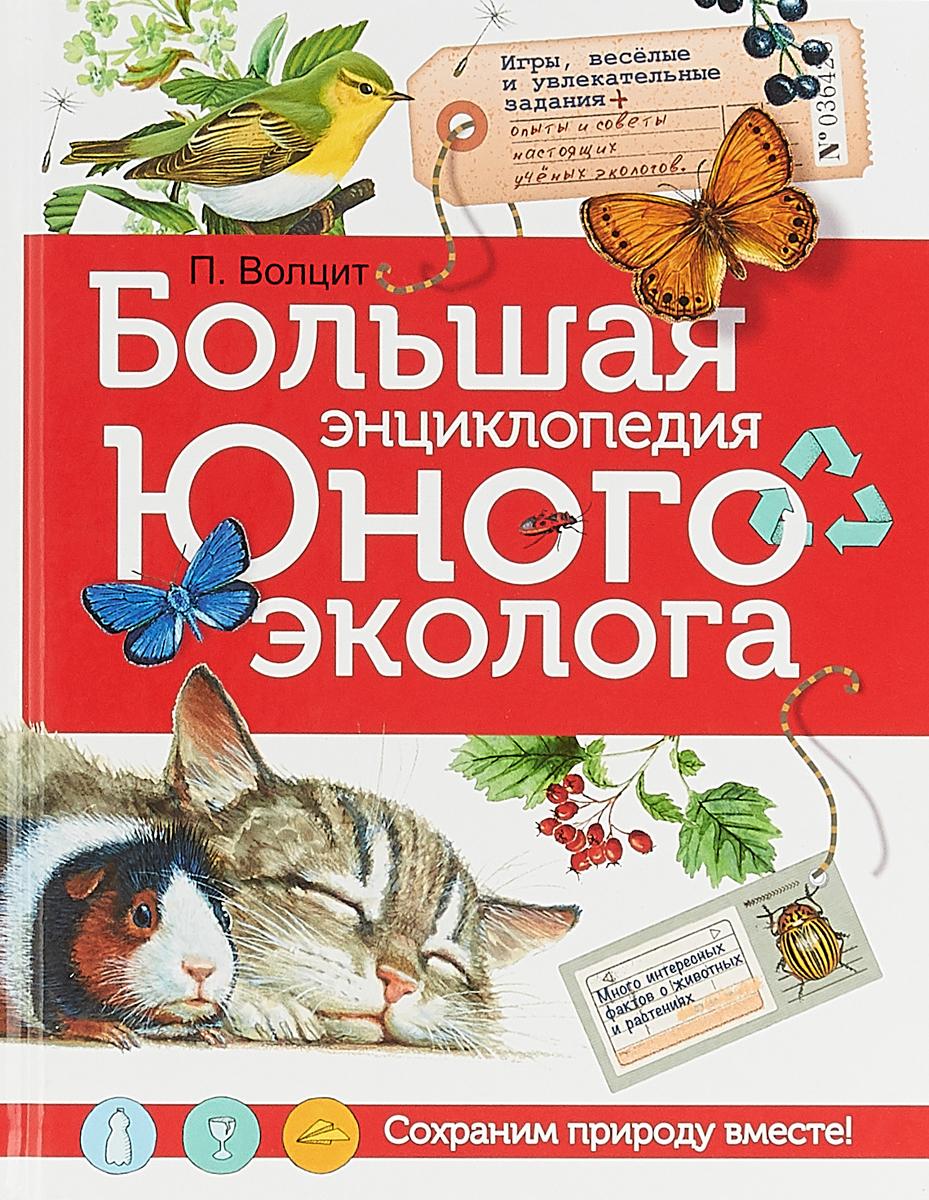 Волцит П. Большая энциклопедия юного эколога