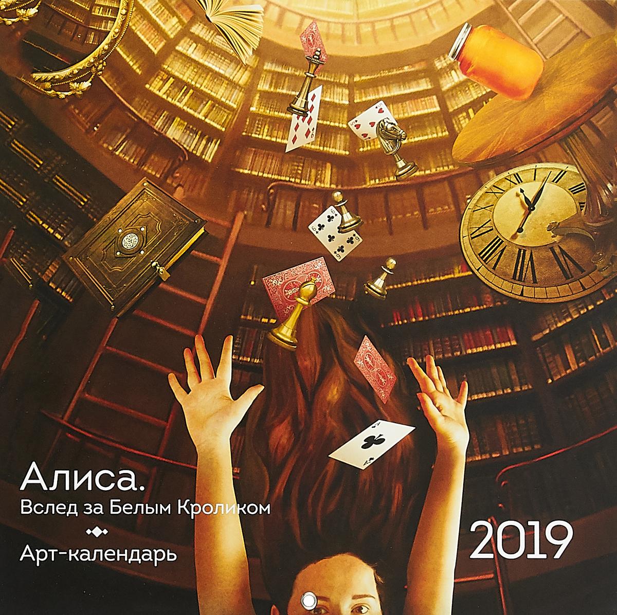 Алиса Вслед за Белым Кроликом. Арт календарь настенный на 2019 год чудеса от алисы календарь настенный на 2017