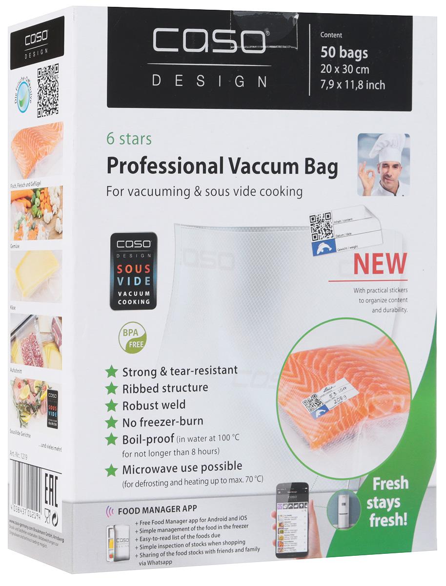 цена на CASO VC 20х30 пакеты для вакуумного упаковщика, 50 шт.