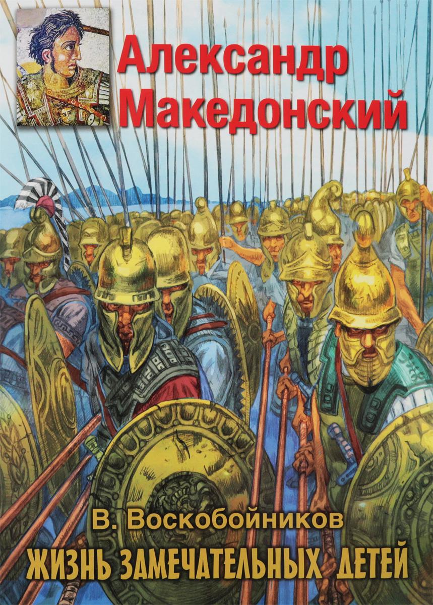Книга Александр Македонский. В. Воскобойников