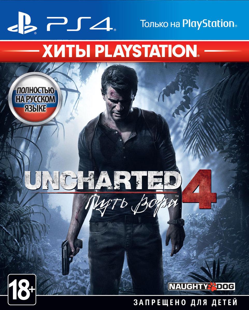 цена на Uncharted 4: Путь вора (Хиты Playstation) (PS4)