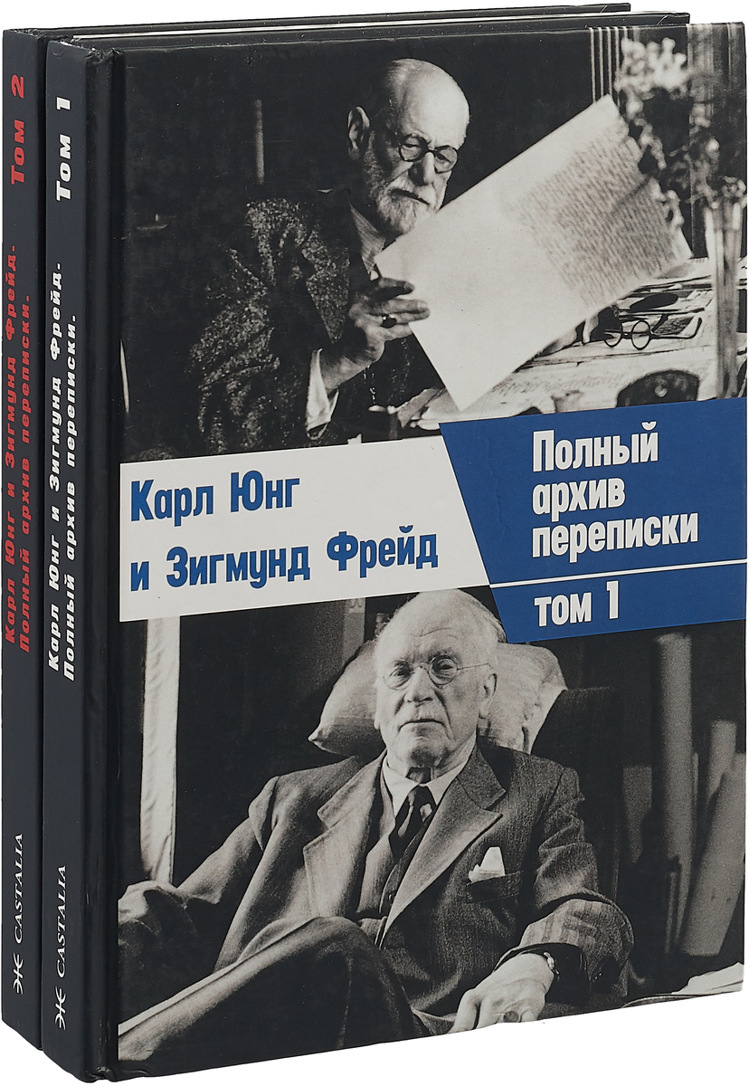 Карл Густав Юнг,Зигмунд Фрейд Полный архив переписки. В 2 Т.. Юнг К., Фрейд З.(комплект из 2 книг)