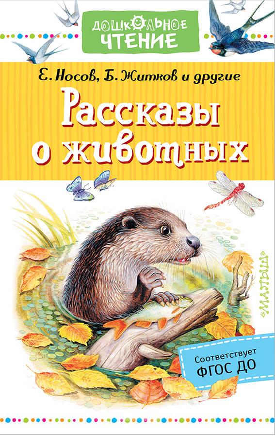 Снегирев Геннадий Яковлевич; Житков Борис Степанович Рассказы о животных