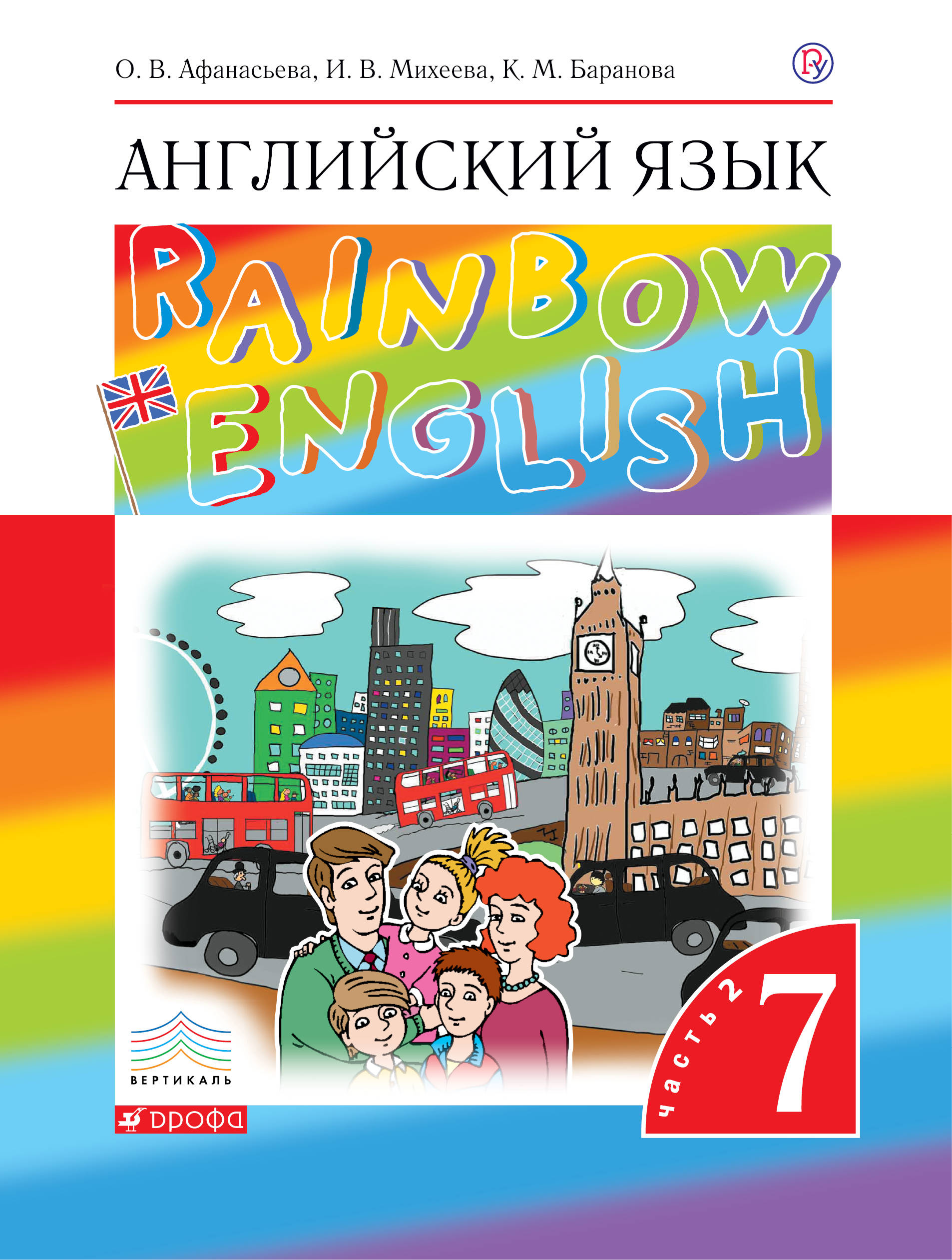 О. В. Афанасьева,И. В. Михеева,К. М. Баранова Английский язык. 7 класс. Учебник в 2-х частях. Часть 2