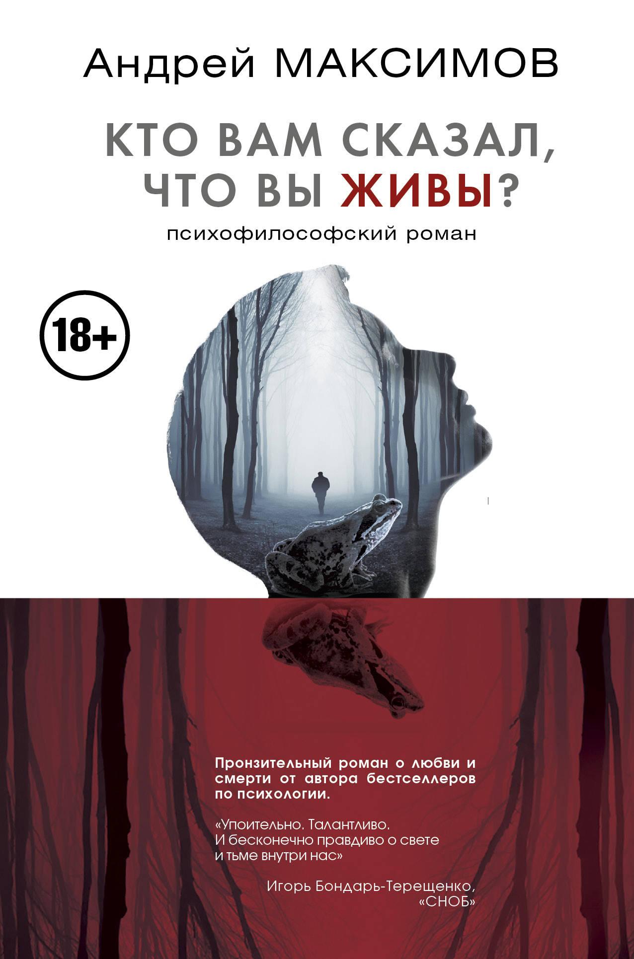 Андрей Максимов Кто вам сказал, что вы живы? Психофилософский роман андрей максимов пятыйбог