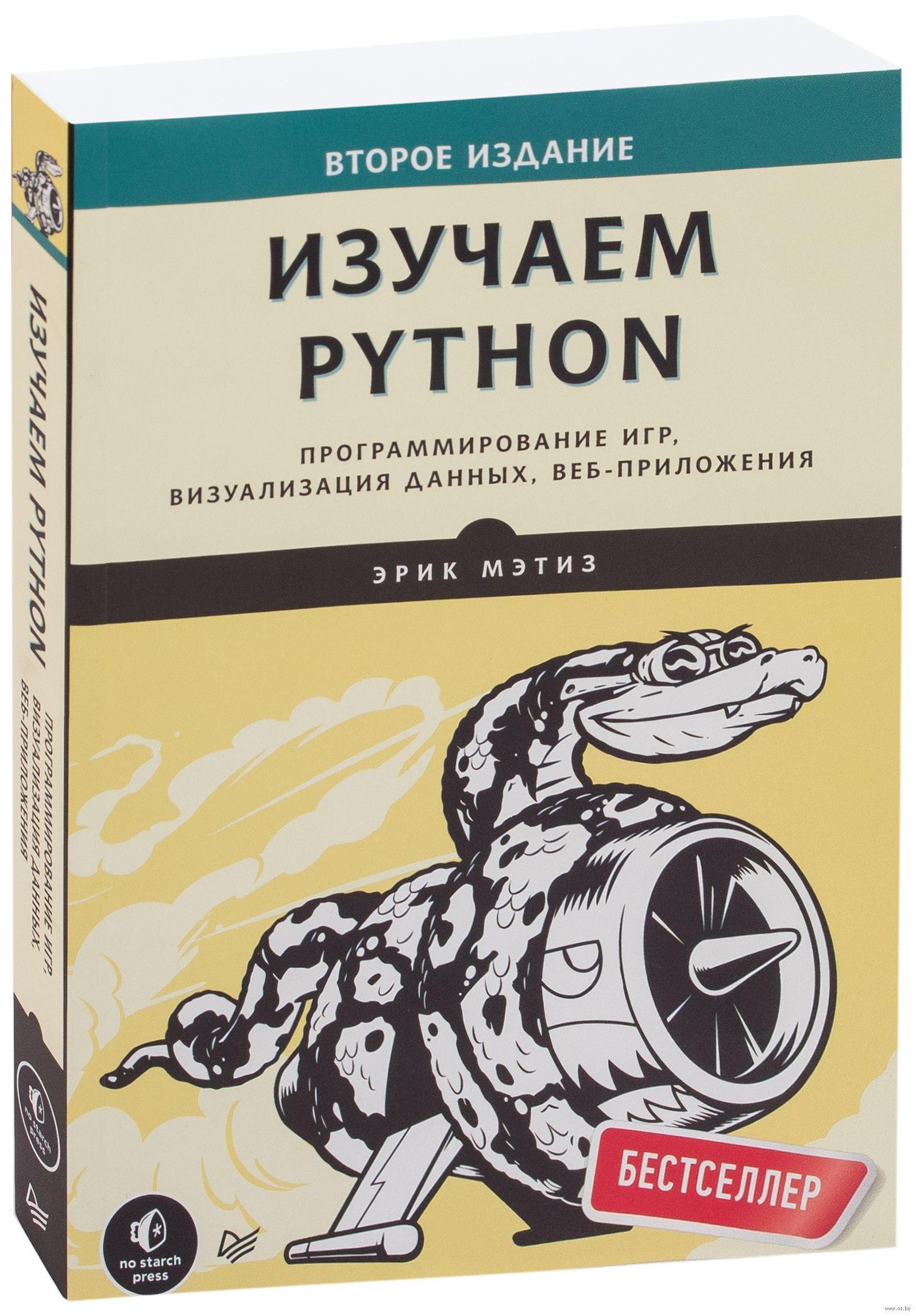 Эрик Мэтиз Изучаем Python. Программирование игр, визуализация данных, веб-приложения