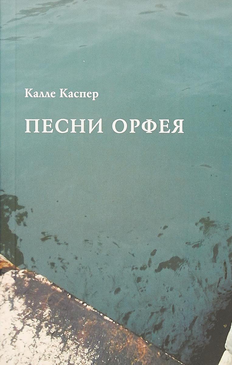 Калле Каспер Песни Орфея