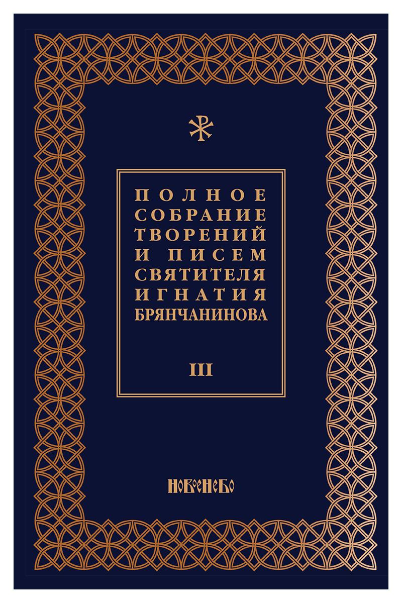 Полное собрание творений и писем святителя Игнатия Брянчанинова. В 8 томах. Том 3