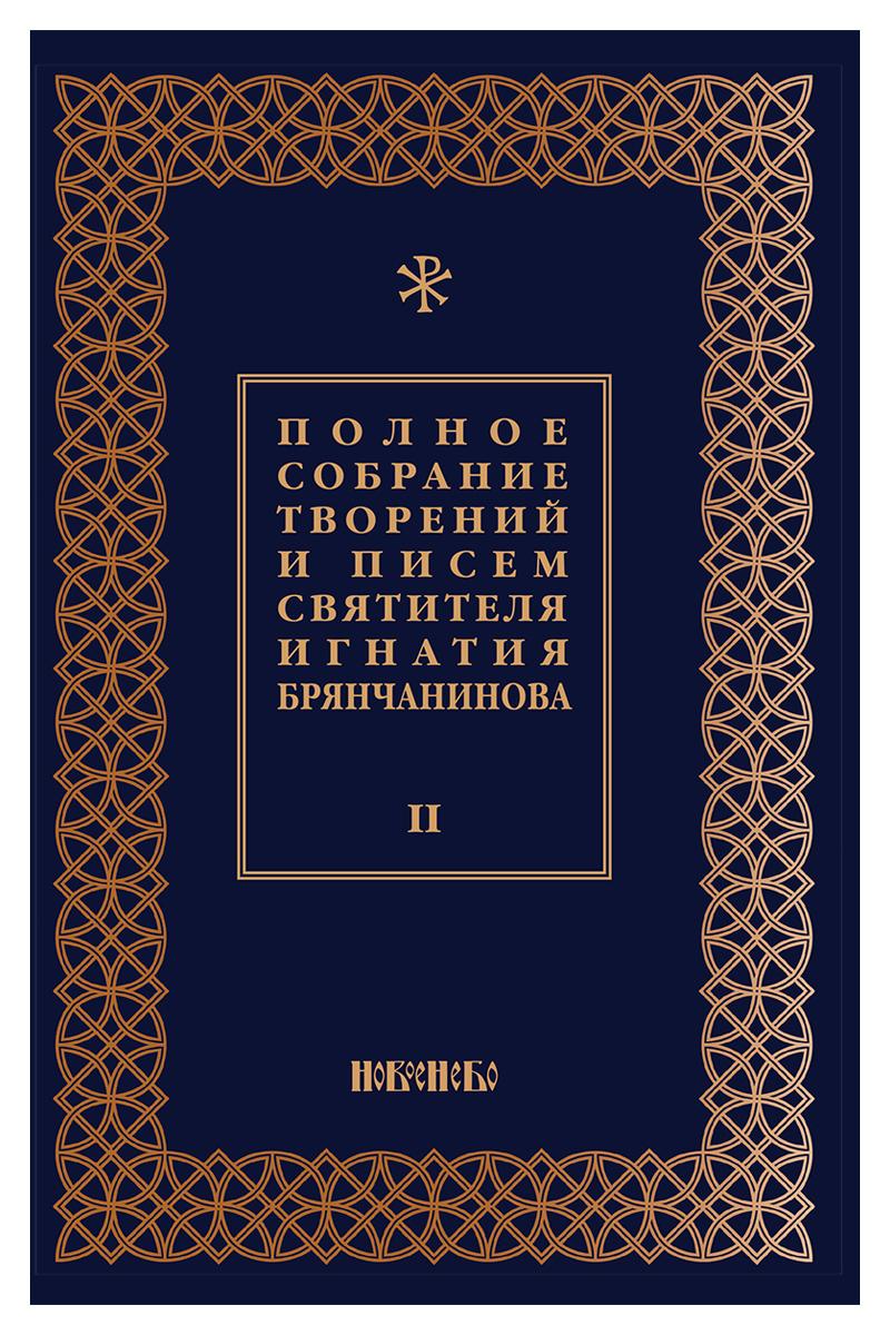 Полное собрание творений и писем святителя Игнатия Брянчанинова. В 8 томах. Том 2