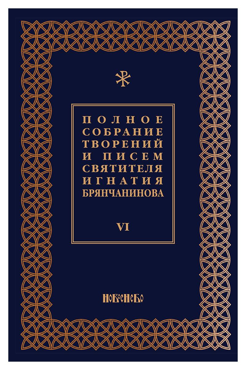 Полное собрание творений и писем святителя Игнатия Брянчанинова. В 8 томах. Том 6