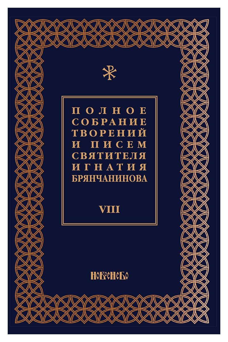 Полное собрание творений и писем святителя Игнатия Брянчанинова. В 8 томах. Том 8