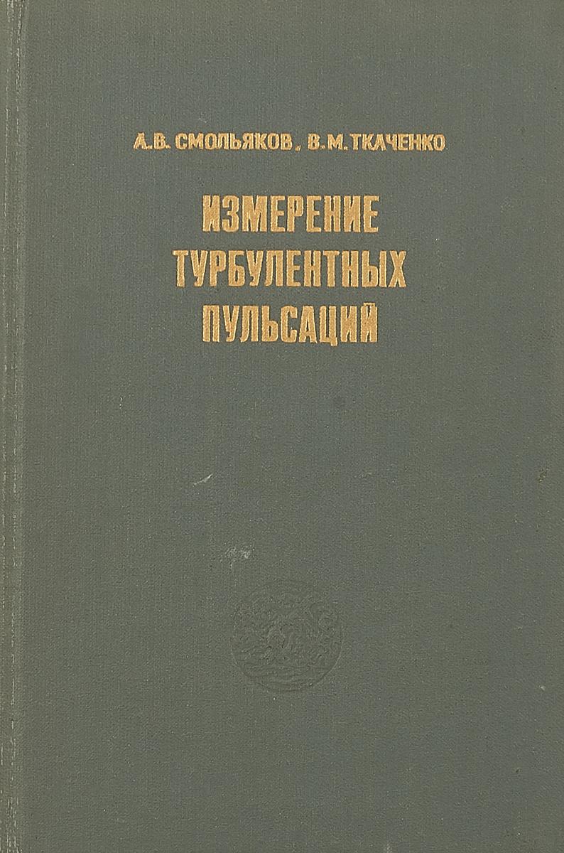 А.В.Смольяков Измерение турбулентных пульсаций