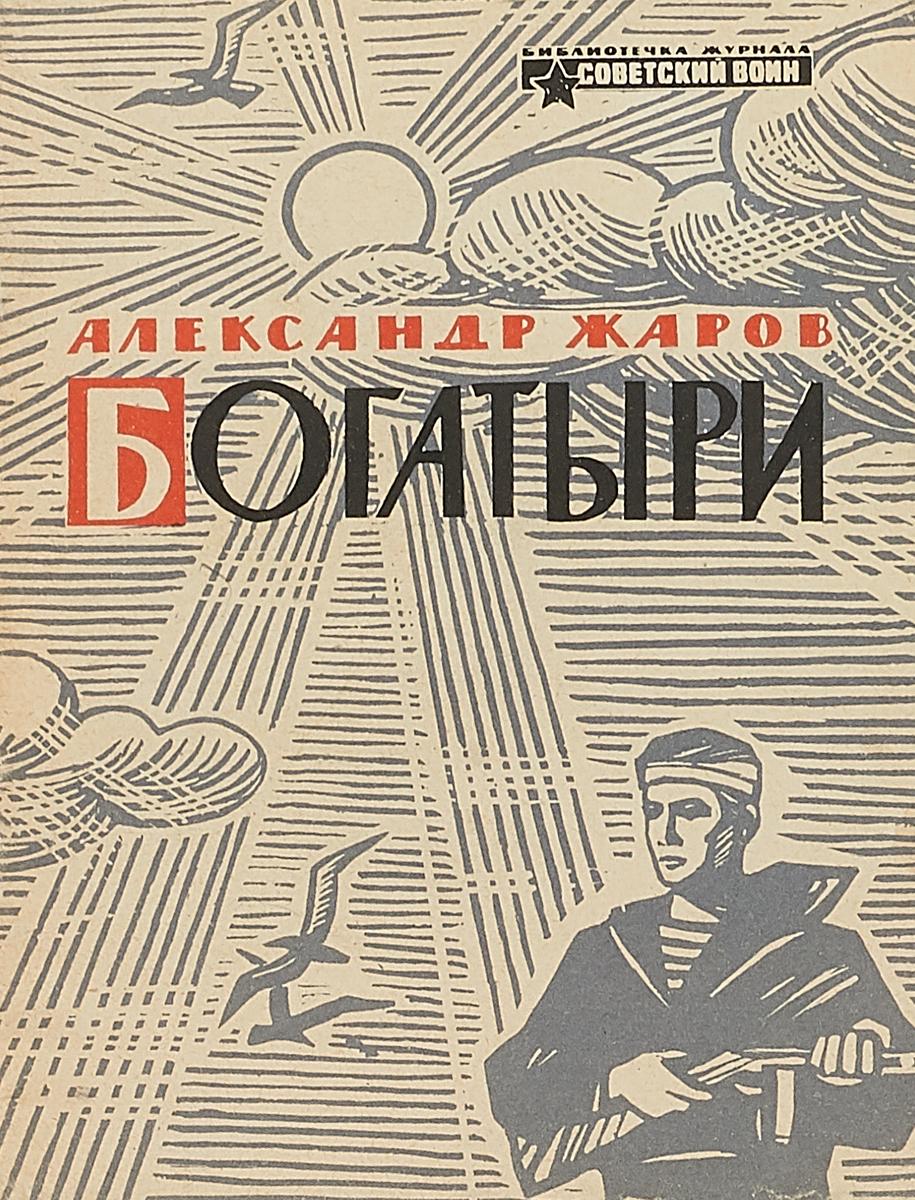 Александр Жаров Богатыри