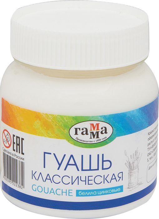 Гамма Гуашь Классическая цвет белый цинковый 220 мл