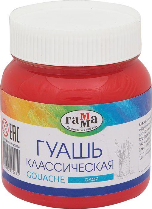 """Гуашь Гамма """"Классическая"""", цвет: алый, 220 мл"""