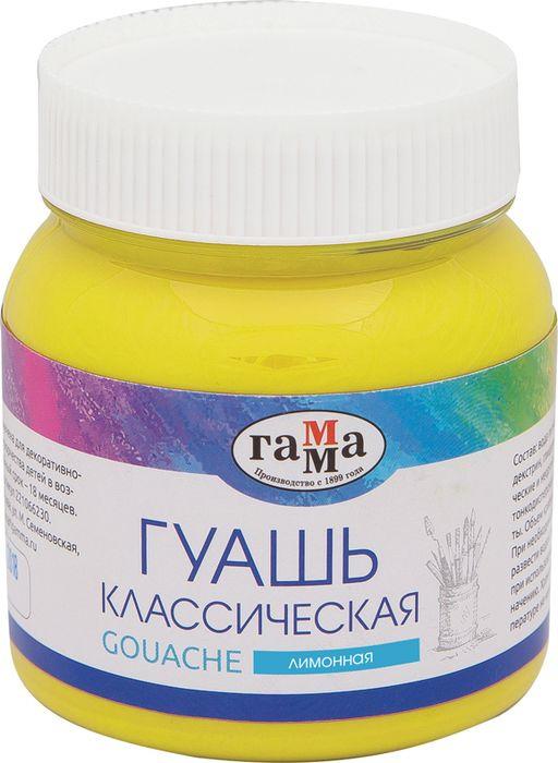 Гамма Гуашь Классическая цвет лимонный 220 мл