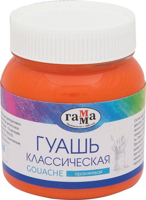 """Гуашь Гамма """"Классическая"""", цвет: оранжевый, 220 мл"""