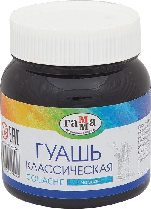 """Гуашь Гамма """"Классическая"""", цвет: черный, 220 мл"""