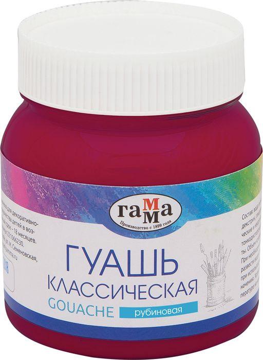 """Гуашь Гамма """"Классическая"""", цвет: рубиновый, 220 мл"""