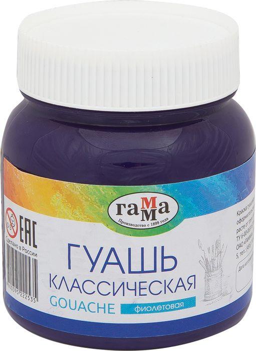 """Гуашь Гамма """"Классическая"""", цвет: фиолетовый, 220 мл"""