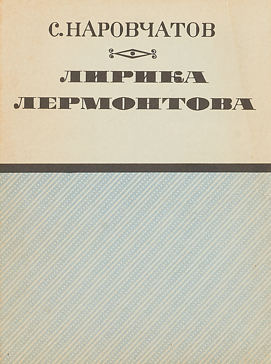 С.Наровчатов Лирика Лермонтова.