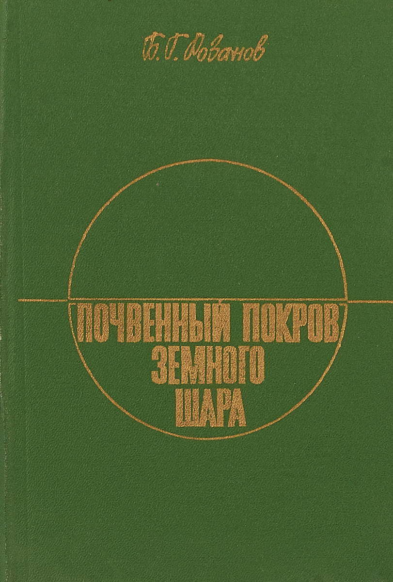 Б.Г.Розанов Почвенный покров земного шара