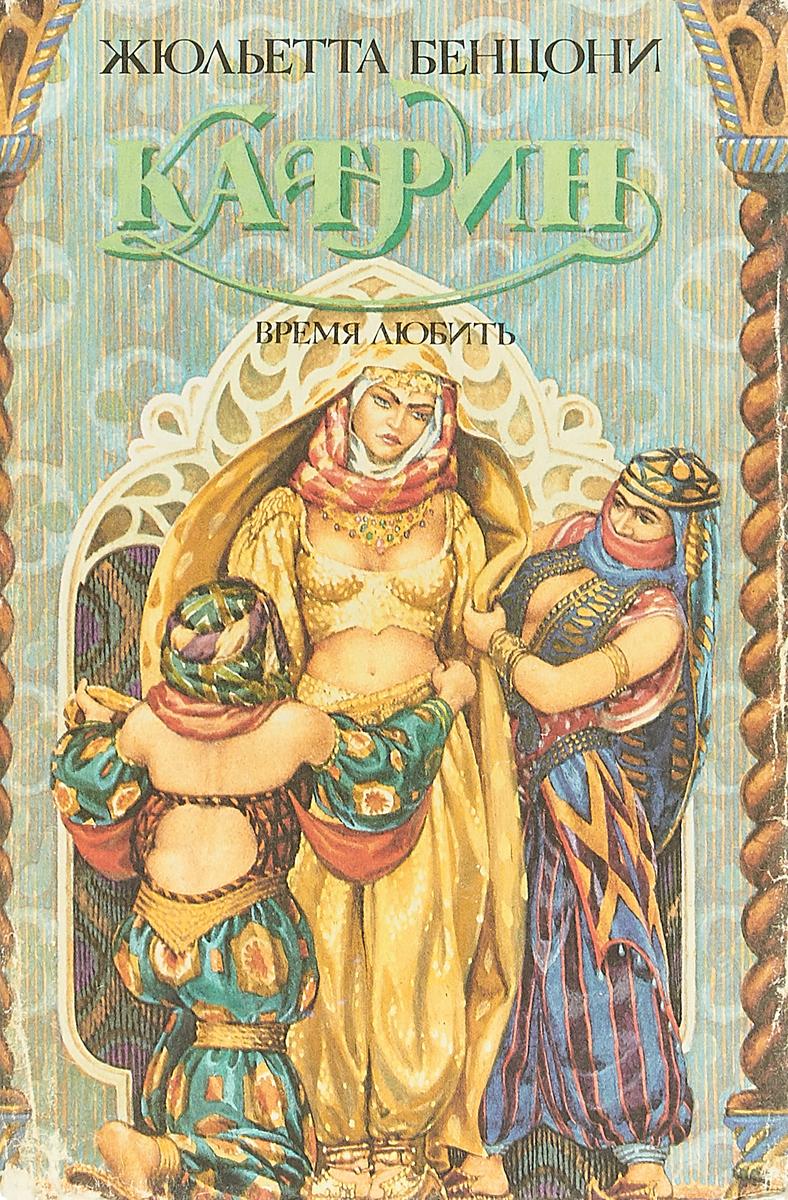Жюльетта Бенцони Катри. Роман в 6 книгах. Книги 5 и 6 жюльетта бенцони катри роман в 3 книгах книга 3