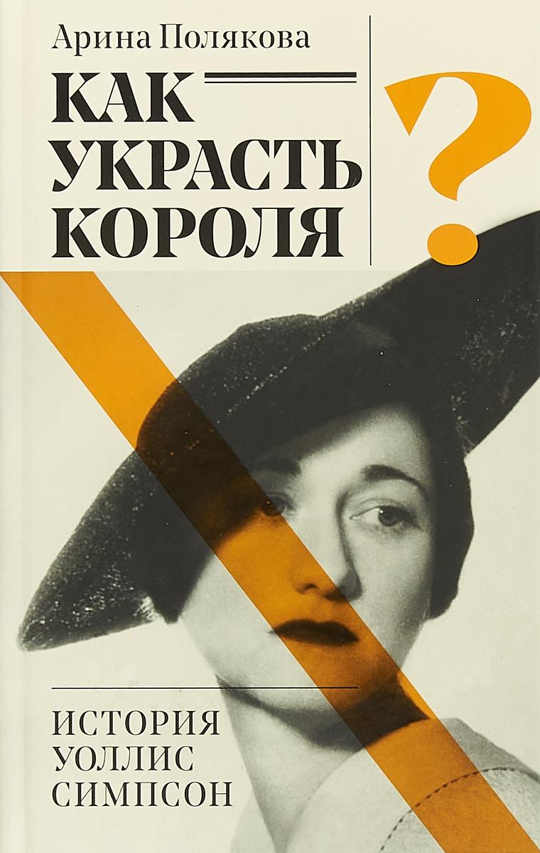 Как украсть короля | Полякова Арина А.