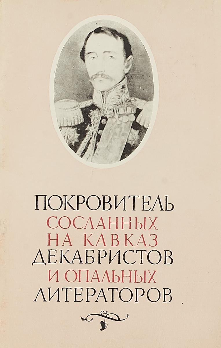 Вано- Шадури Покровитель сосланных на Кавказ декабристов и опальных литераторов кавказ