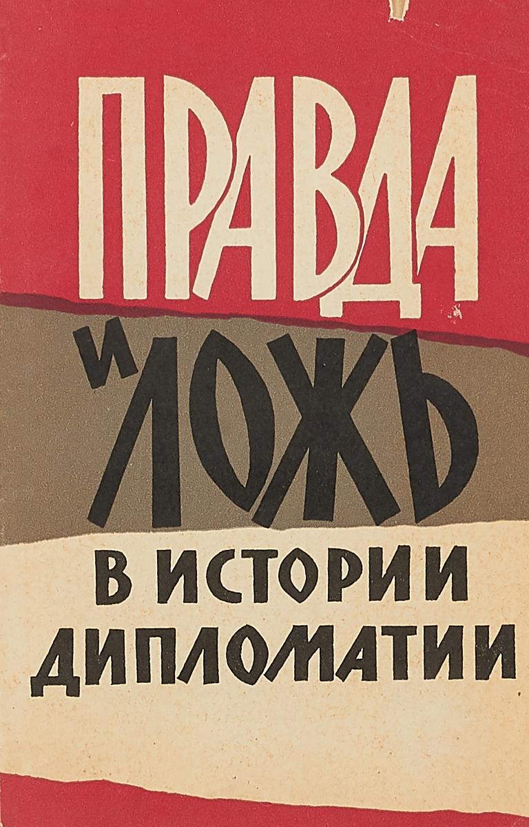 Г.А.Деборина Правда и ложь в истории дипломатии преступная ложь