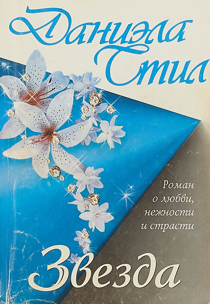 Даниэла Стил Звезда серия звезда любви даниэла стил комплект из 14 книг