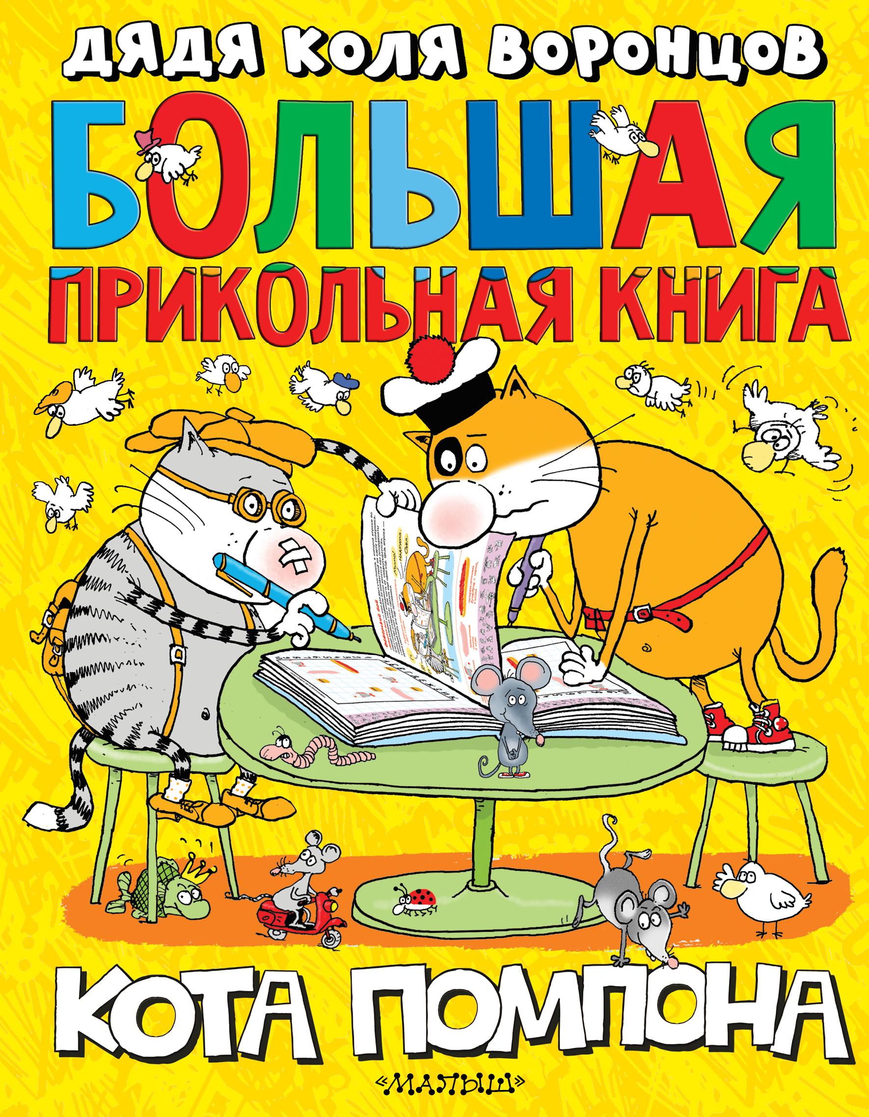 Воронцов Николай Павлович Большая прикольная книга кота Помпона