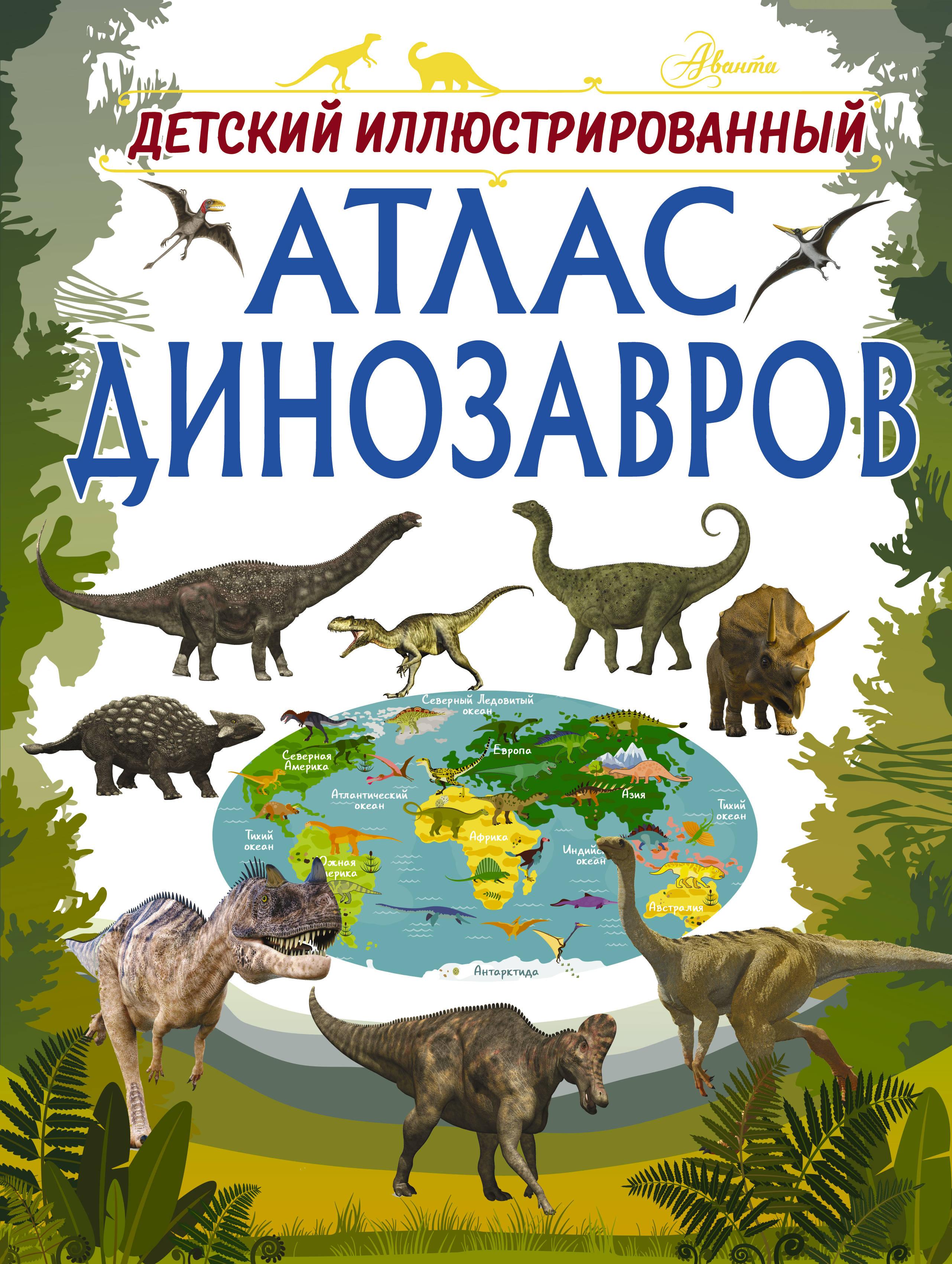 И. Г. Барановская. Детский иллюстрированный атлас динозавров