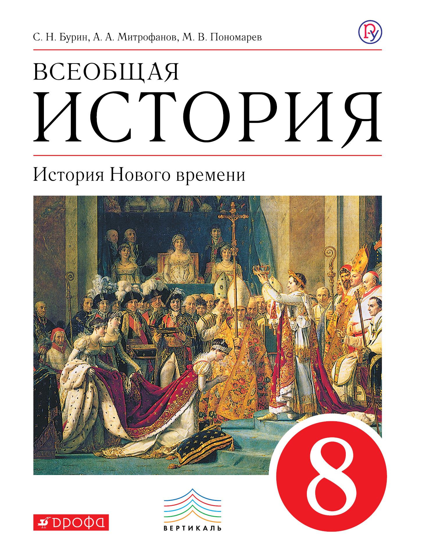 Всеобщая история. История Нового времени. 8 классс. Учебник